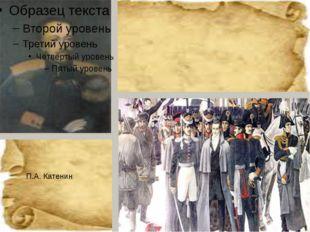 П.А. Катенин