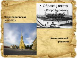 Алексеевский равелин Петропавловская крепость