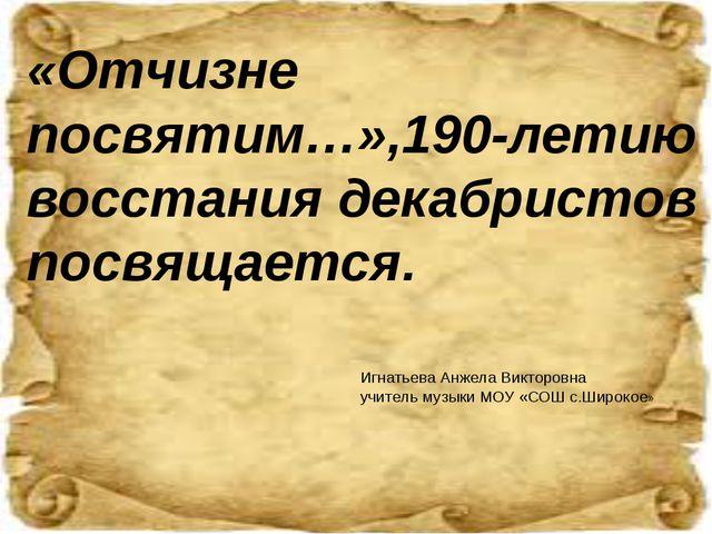 «Отчизне посвятим…»,190-летию восстания декабристов посвящается. Игнатьева Ан...