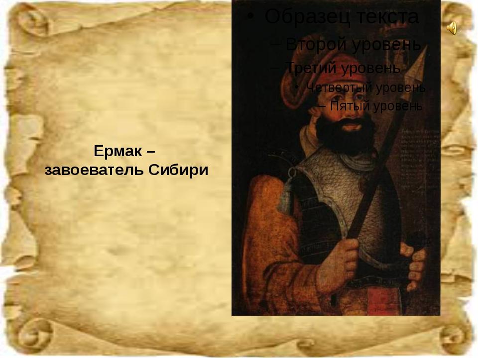 Ермак – завоеватель Сибири