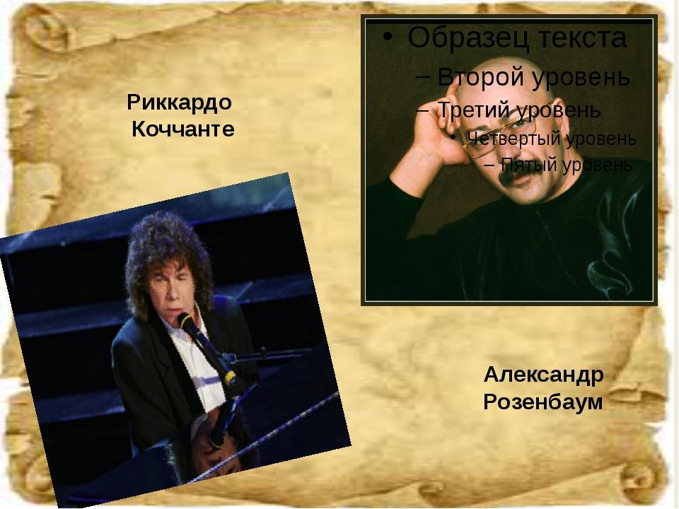 Александр Розенбаум Риккардо Коччанте