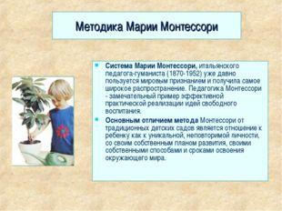 Методика Марии Монтессори Система Марии Монтессори, итальянского педагога-гум