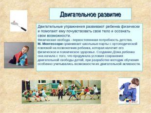 Двигательное развитие Двигательные упражнения развивают ребенка физически и п