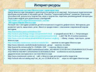 Интернет-ресурсы Педагогическая система Монтессори: характеристика Центр Мон