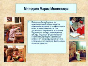 Методика Марии Монтессори Монтессори была убеждена, что практически любой реб