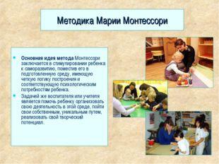 Методика Марии Монтессори Основная идея метода Монтессори заключается в стиму