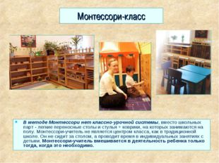 Монтессори-класс В методе Монтессори нет классно-урочной системы, вместо школ