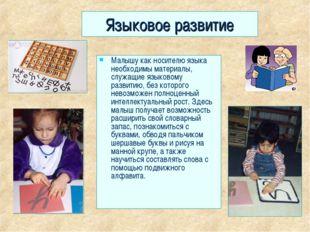 Языковое развитие Малышу как носителю языка необходимы материалы, служащие яз