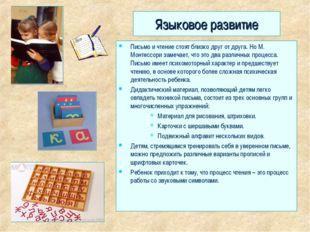 Языковое развитие Письмо и чтение стоят близко друг от друга. Но М. Монтессор
