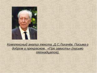 Комплексный анализ текста. Д.С.Лихачёв. Письма о добром и прекрасном. «Про за