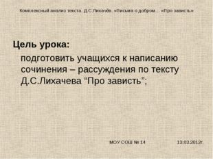 Комплексный анализ текста. Д.С.Лихачёв. «Письма о добром… «Про зависть» Цель