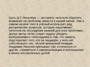 Цель Д.С.Лихачёва — заставить читателя обратить внимание на проблему завист