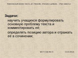 Комплексный анализ текста. Д.С.Лихачёв. «Письма о добром… «Про зависть» Задач