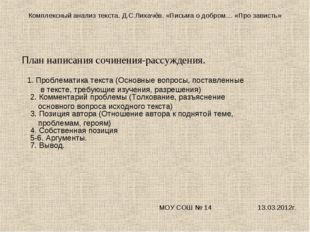 Комплексный анализ текста. Д.С.Лихачёв. «Письма о добром… «Про зависть» План