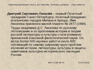 Дмитрий Сергеевич Лихачёв – первый Почетный гражданин Санкт-Петербурга, почет
