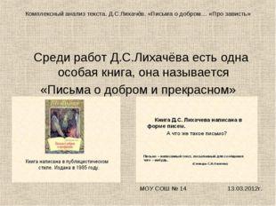 Среди работ Д.С.Лихачёва есть одна особая книга, она называется «Письма о д