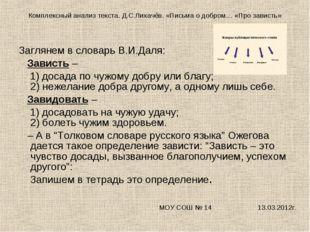Заглянем в словарь В.И.Даля: Зависть – 1) досада по чужому добру или благу; 2