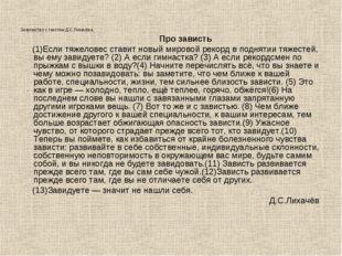Знакомство с текстомД.С.Лихачёва. Про зависть (1)Если тяжеловес ставит новый