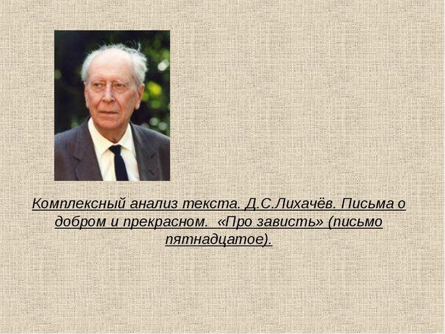 Комплексный анализ текста. Д.С.Лихачёв. Письма о добром и прекрасном. «Про за...