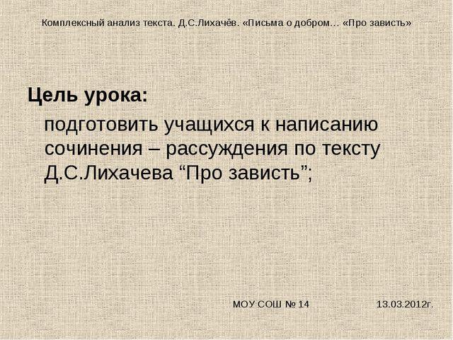 Комплексный анализ текста. Д.С.Лихачёв. «Письма о добром… «Про зависть» Цель...