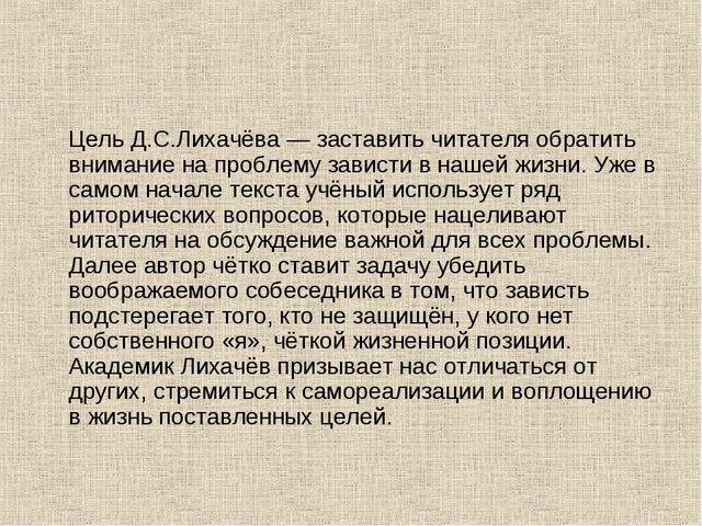 Цель Д.С.Лихачёва — заставить читателя обратить внимание на проблему завист...