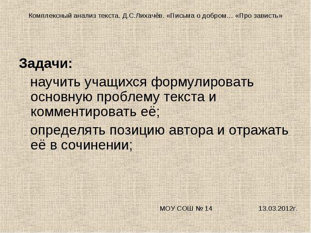 Комплексный анализ текста. Д.С.Лихачёв. «Письма о добром… «Про зависть» Задач...