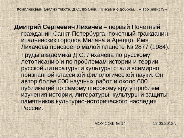 Дмитрий Сергеевич Лихачёв – первый Почетный гражданин Санкт-Петербурга, почет...