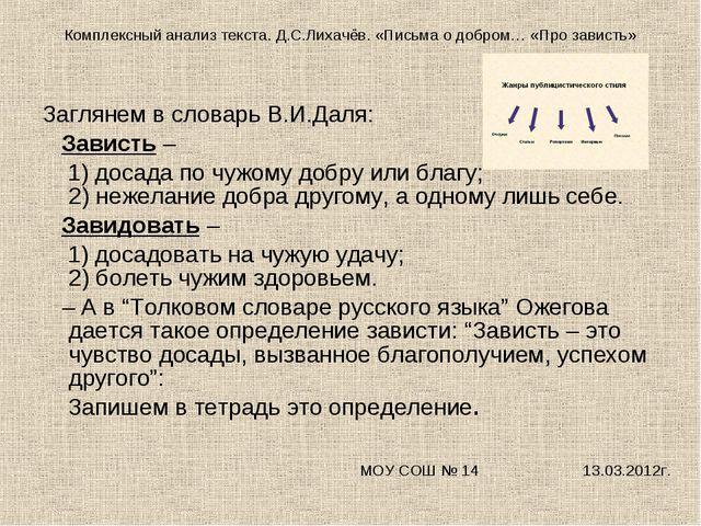 Заглянем в словарь В.И.Даля: Зависть – 1) досада по чужому добру или благу; 2...