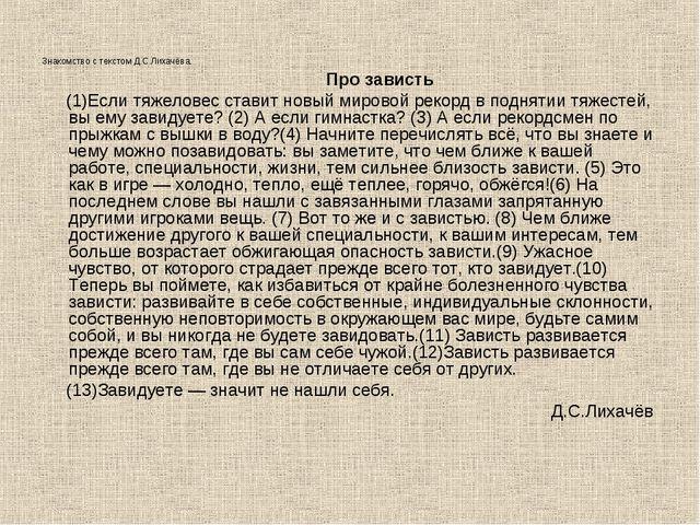 Знакомство с текстомД.С.Лихачёва. Про зависть (1)Если тяжеловес ставит новый...