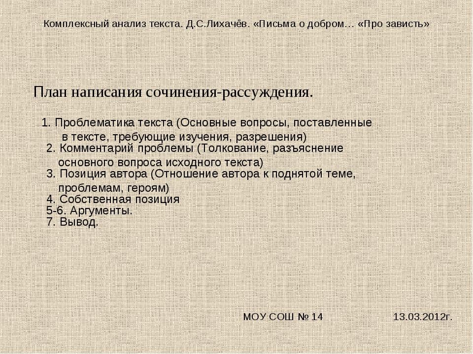 Комплексный анализ текста. Д.С.Лихачёв. «Письма о добром… «Про зависть» План...