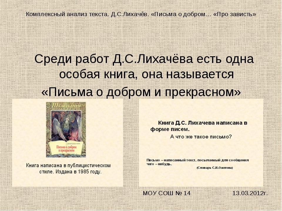 Среди работ Д.С.Лихачёва есть одна особая книга, она называется «Письма о д...