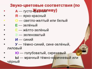 A — густо-красный Я — ярко-красный О — светло-желтый или белый Е — зелёный Ё