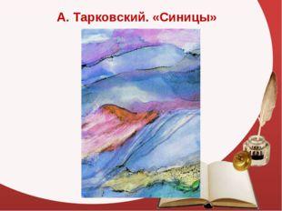 А. Тарковский. «Синицы»