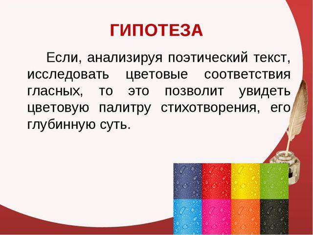 ГИПОТЕЗА Если, анализируя поэтический текст, исследовать цветовые соответстви...