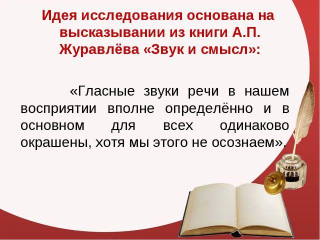 Идея исследования основана на высказывании из книги А.П. Журавлёва «Звук и см...