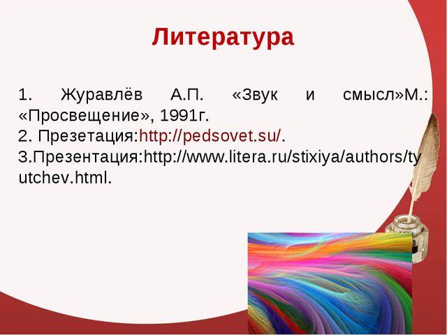 1. Журавлёв А.П. «Звук и смысл»М.: «Просвещение», 1991г. 2. Презетация:http:/...