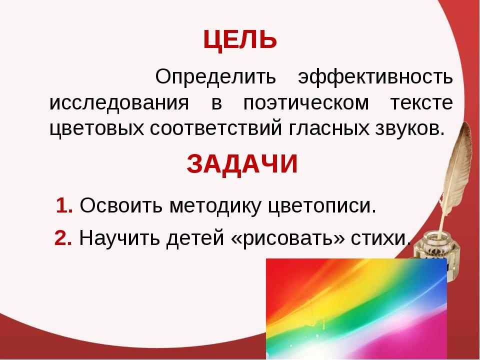 ЦЕЛЬ Определить эффективность исследования в поэтическом тексте цветовых соот...