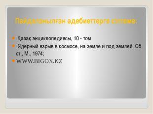 Пайдаланылған әдебиеттерге сілтеме: Қазақ энциклопедиясы, 10 - том Ядерный