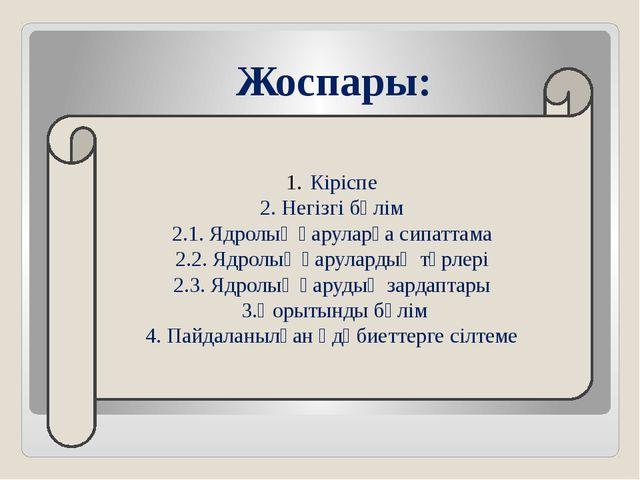 Жоспары: Кіріспе 2. Негізгі бөлім 2.1. Ядролық қаруларға сипаттама 2.2. Ядрол...
