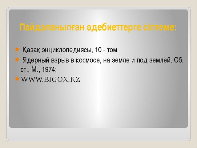 Пайдаланылған әдебиеттерге сілтеме: Қазақ энциклопедиясы, 10 - том Ядерный...