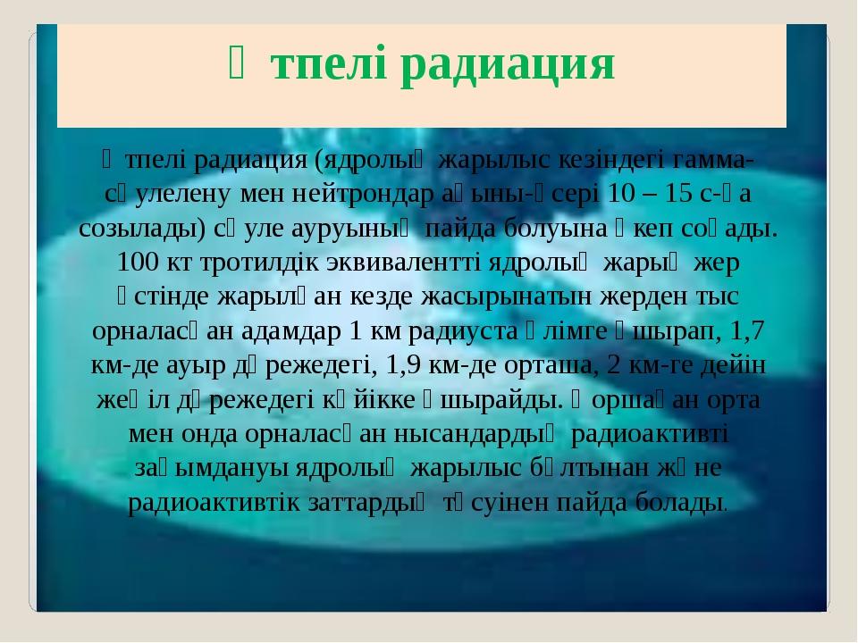 Өтпелі радиация Өтпелі радиация (ядролық жарылыс кезіндегі гамма-сәулелену ме...