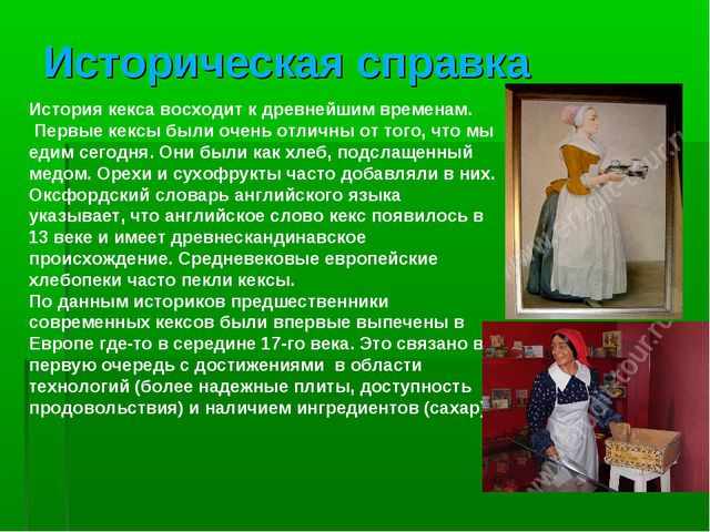 Историческая справка История кекса восходит к древнейшим временам. Первые кек...