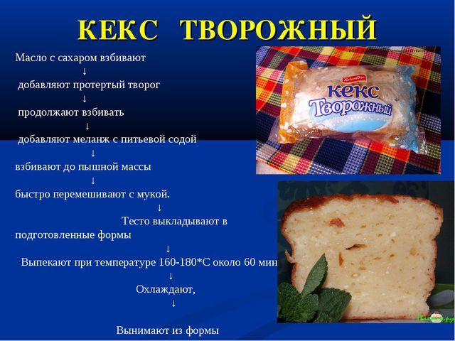КЕКС ТВОРОЖНЫЙ Масло с сахаром взбивают ↓ добавляют протертый творог ↓ продол...