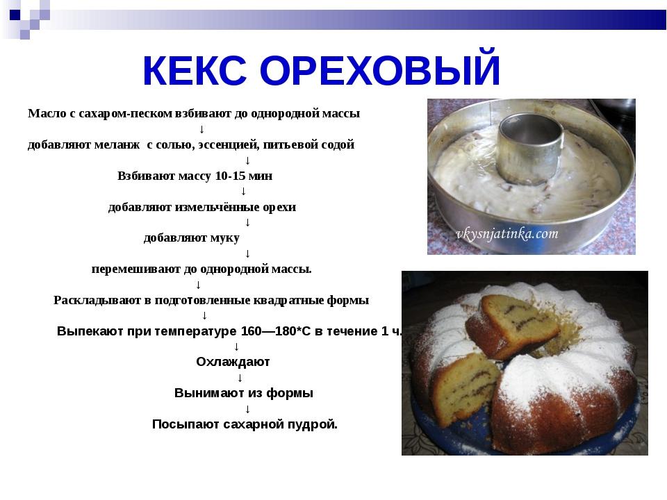 КЕКС ОРЕХОВЫЙ Масло с сахаром-песком взбивают до однородной массы ↓ добавляю...