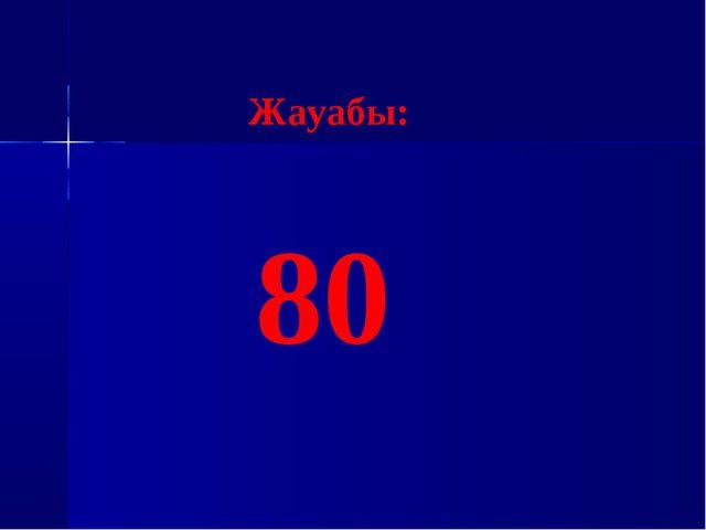 Жауабы: 80