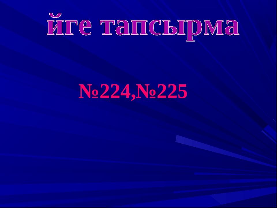 №224,№225