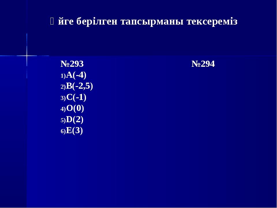 Үйге берілген тапсырманы тексереміз №293 А(-4) В(-2,5) С(-1) О(0) D(2) E(3) №...