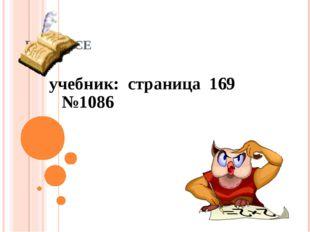 В КЛАССЕ учебник: страница 169 №1086