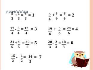 РАЗМИНКА + = = 1 + = = 2  - = = 3 + = = 4  + = = 5 - = = 6  - = =