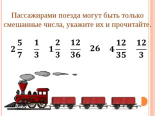 Пассажирами поезда могут быть только смешанные числа, укажите их и прочитайте.